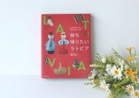 書籍 『 持ち帰りたいラトビア SUBARUとめぐる雑貨と暮らしの旅 』